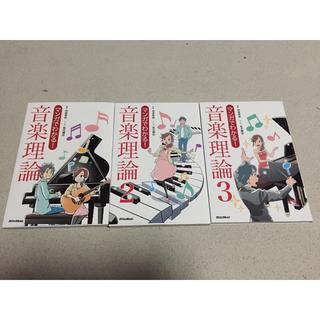 マンガでわかる!音楽理論 3冊セット(趣味/スポーツ/実用)