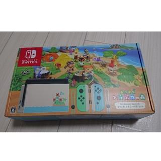 ニンテンドースイッチ(Nintendo Switch)のどうぶつの森Switch(家庭用ゲーム機本体)