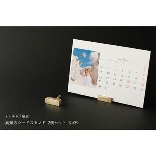 【送料無料】真鍮のカードスタンド 2個セット No39(雑貨)