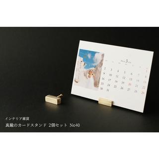 【送料無料】真鍮のカードスタンド 2個セット No40(雑貨)