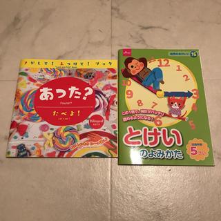 絵本「あった?」& 幼児のおけいこ「とけいのよみかた」2冊セット(絵本/児童書)