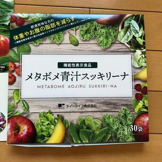 ティーライフ(Tea Life)のメタボメ青汁 スッキリーナ(ダイエット食品)