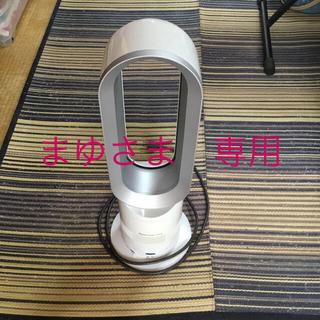 ダイソン(Dyson)のまゆさま専用 「美品」dyson AM04WS ホット&クール リモコン付(電気ヒーター)