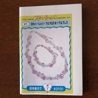 キワセイサクジョ(貴和製作所)のビーズネックレスとブレスレット 作り図(その他)
