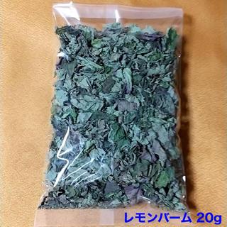 ★2019年産売り切り大特価★【上座ファーム】乾燥ハーブ レモンバーム 20g(茶)