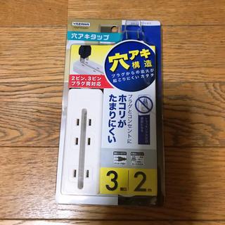 ヤザワコーポレーション(Yazawa)の2m延長コード(その他)