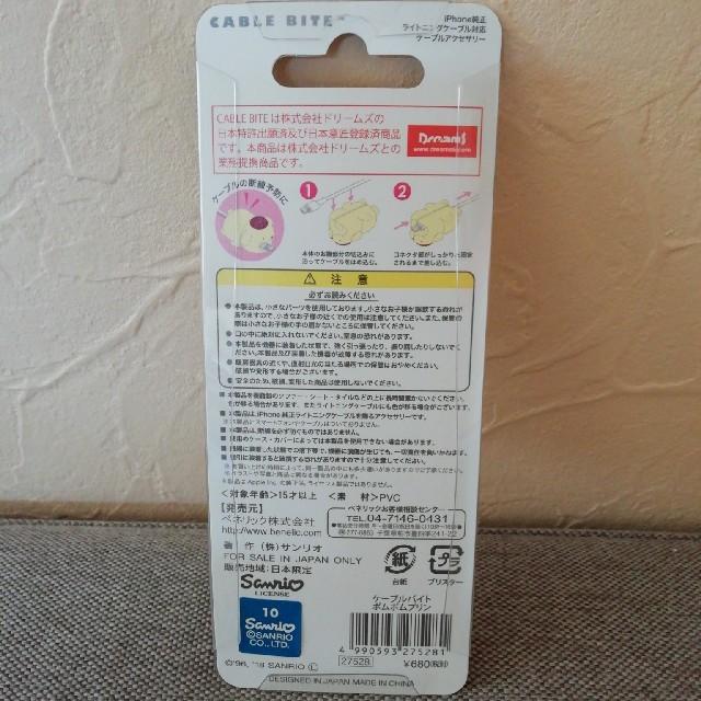 ポムポムプリン(ポムポムプリン)のポムポムプリン ケーブルアクセサリー スマホ/家電/カメラのスマホアクセサリー(その他)の商品写真