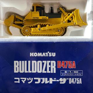 メディコムトイ(MEDICOM TOY)の非売品 KOMATSU bulldozer(模型/プラモデル)