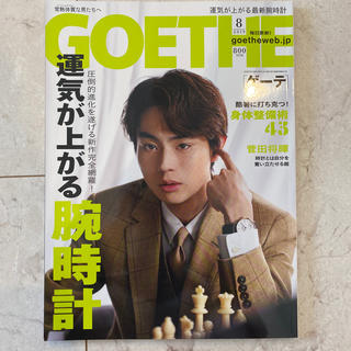 ゲントウシャ(幻冬舎)のGOETHE (ゲーテ) 2019年 08月号 菅田将暉表紙(その他)