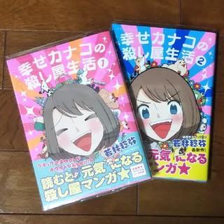 幸せカナコの殺し屋生活 1巻・2巻セット(4コマ漫画)