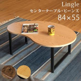 丸みのある可愛らしいビーンズ型の天板 センターテーブル(ローテーブル)
