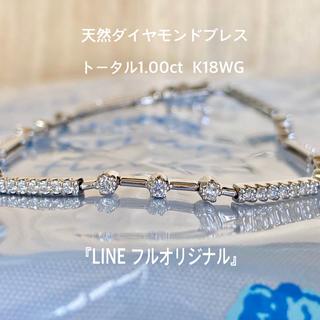 デビアス(DE BEERS)の『pocky様専用です』天然ダイヤブレス 1.00ct LINEオリジナル(ブレスレット/バングル)