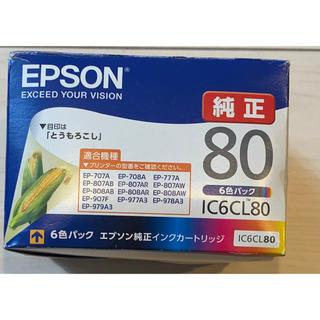 エプソン(EPSON)のインクカートリッジ(ペン/マーカー)