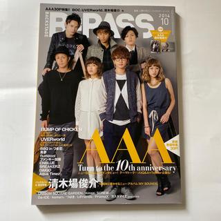 トリプルエー(AAA)のB=PASS AAA(アート/エンタメ/ホビー)