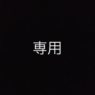 すぅさん様専用(バインディング)