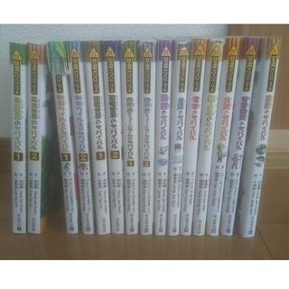 アサヒシンブンシュッパン(朝日新聞出版)のかがくるBOOK サバイバルシリーズ15冊(少年漫画)