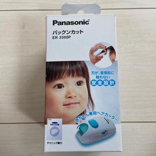 パナソニック(Panasonic)の子供用髪切りハサミ(その他)