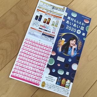 タチキチ(たち吉)の金麦シール 2020年あいあい皿キャンペーン(ビール)