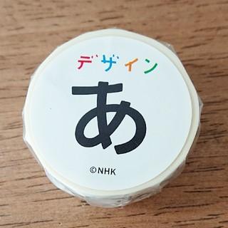 お値下げ!800円→650円!デザインあ展 マスキングテープ 未使用(テープ/マスキングテープ)