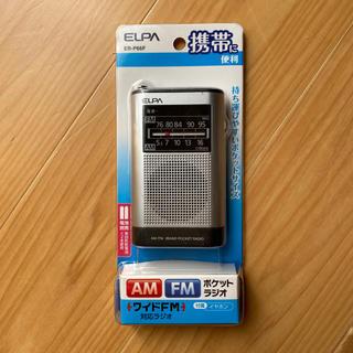 エルパ(ELPA)のELPA  ポケットラジオ ER-P66F (ラジオ)