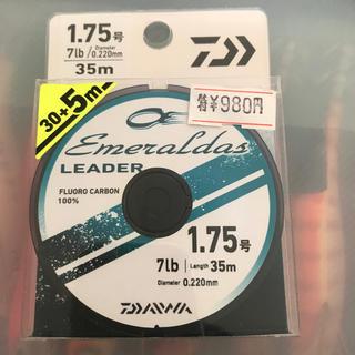 ダイワ(DAIWA)のダイワ エメラルダスショックリーダー1.75号(釣り糸/ライン)