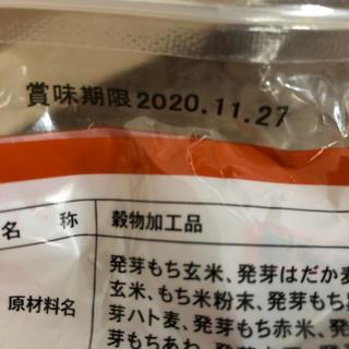 ヤズヤ(やずや)のやずや雑穀米2袋(米/穀物)