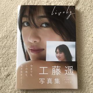 ワニブックス(ワニブックス)の工藤遥 写真集(アイドルグッズ)