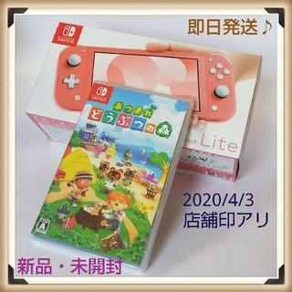 Nintendo Switch  Lite コーラル&どうぶつの森ソフトセット(携帯用ゲーム機本体)