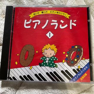 樹原涼子・ピアノランド CD  ピアノレッスン(童謡/子どもの歌)