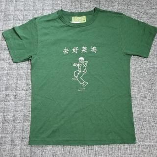 ゴートゥーハリウッド(GO TO HOLLYWOOD)のGO TO HOLLYWOOD カンフーTEE 02(Tシャツ/カットソー)