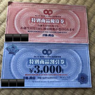 アオヤマ(青山)のmimadesu様専用 洋服の青山 特別 優待券 割引券(ショッピング)