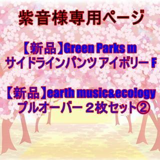 グリーンパークス(green parks)の紫音様専用 G/Pサイドラインパンツ e/mプルオーバー2枚セット②(その他)