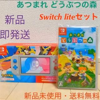 ニンテンドウ(任天堂)の任天堂Switch lite × どうぶつの森 値下げしました(携帯用ゲーム機本体)