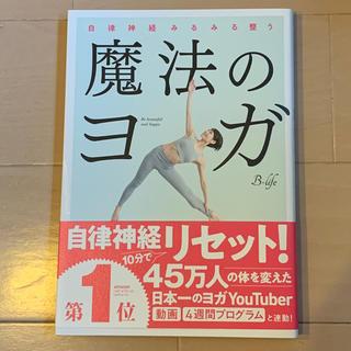 魔法のヨガ 自律神経みるみる整う(健康/医学)
