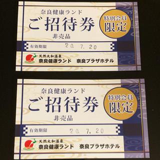 ☆祝!営業再開決定☆奈良健康ランド ご招待券 7月20日まで(その他)