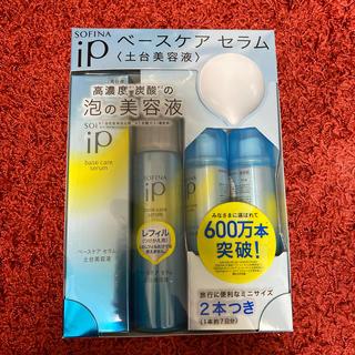 ソフィーナ(SOFINA)の【新品未使用品】sofina ip ベースケアセラム(美容液)