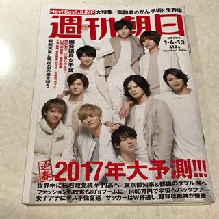 ヘイセイジャンプ(Hey! Say! JUMP)の週刊朝日 2017年 1/13号(趣味/スポーツ)