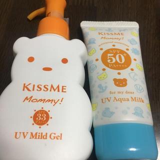 キスミーコスメチックス(Kiss Me)のキスミー♪マミー♪UVマイルドジェル&UVアクアミルク♪日焼け止め♪顔、体用(日焼け止め/サンオイル)