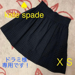 ケイトスペードニューヨーク(kate spade new york)のケイトスペード/kate spade  スカート XS(ミニスカート)