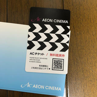 イオン(AEON)のイオンシネマ ACチケット 無料鑑賞券(その他)
