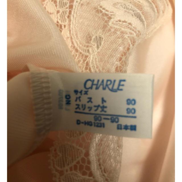 シャルレ(シャルレ)の未使用  シャルレ スリップ レディースの下着/アンダーウェア(その他)の商品写真