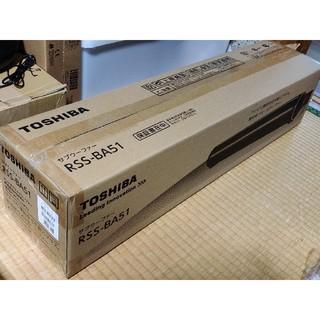 トウシバ(東芝)の東芝(TOSHIBA) サブウーファー RSS-BA51 新品未開封品(スピーカー)
