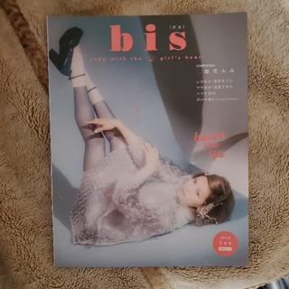 bis(ビス) 2019年 03月号 神宮寺勇太(ファッション)