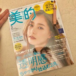 美的 3月号 雑誌のみ