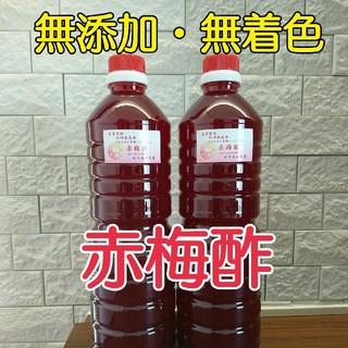 梅農家直送♪  赤梅酢 1000ml×2本入り (漬物)