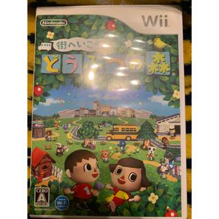 ウィー(Wii)の街へ行こうよ どうぶつの森(家庭用ゲームソフト)