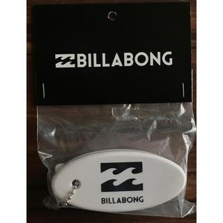 ビラボン(billabong)のフローティングキーホルダー ビラボン  新品 白(サーフィン)