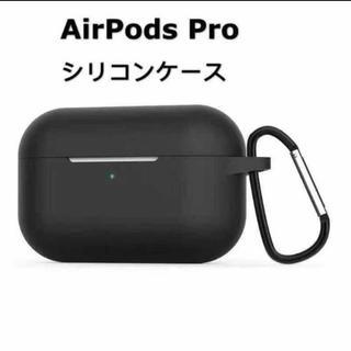 アップル(Apple)のAirPods Proケース 黒(ヘッドフォン/イヤフォン)