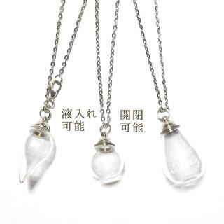 ハーバリウムチャームネックレス☆ (ミニボトル、ペンダント、チェーン)