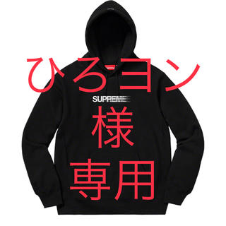 シュプリーム(Supreme)のひろヨン様 専用 XL Motion Logo Hooded(パーカー)